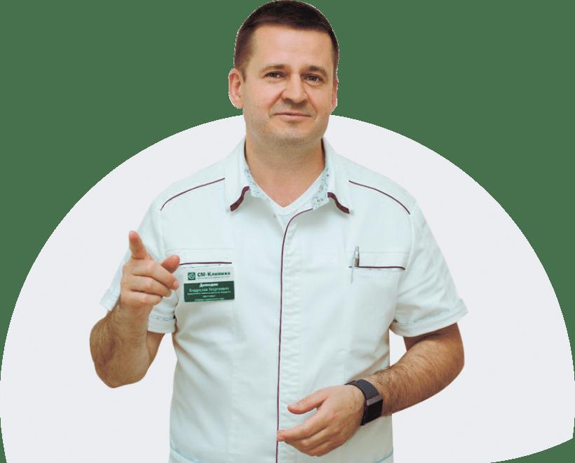 Хирург Давыдов В.Г.